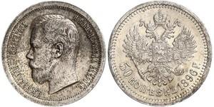1/2 Ruble / 50 Kopeck Russian Empire (1720-1917) Silver Nicholas II (1868-1918)