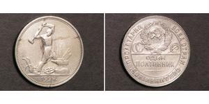 1/2 Ruble / 50 Kopeck / 1 Poltinnik 苏联 (1922 - 1991) 銀