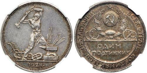 1/2 Ruble / 50 Kopeck / 1 Poltinnik USSR (1922 - 1991) Silver