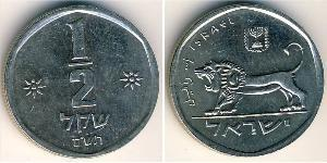 1/2 Shekel Israel (1948 - ) Copper/Nickel