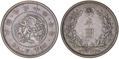 1/2 Won Korean Empire (1897 - 1910) Silver