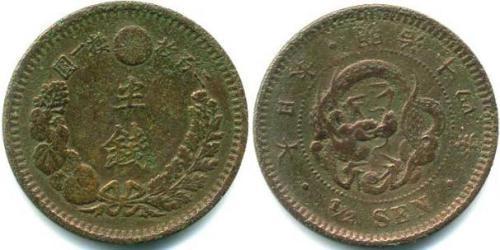 1/2 Yen Japan Copper