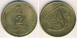 1/2 new shekel Israel (1948 - ) Brass