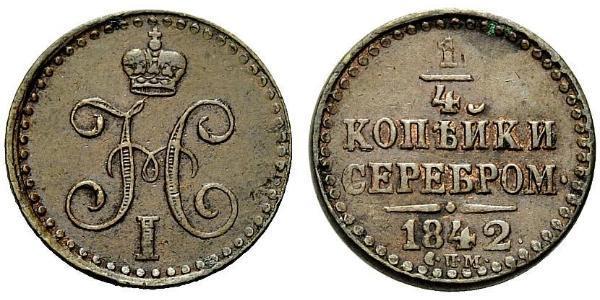 1/4 Kopek Imperio ruso (1720-1917) Plata Nicolás I (1796-1855)