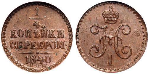 1/4 Kopeke Russisches Reich (1720-1917) Silber Nikolaus I (1796-1855)