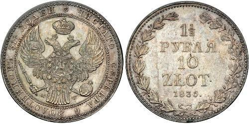 1.5 Ruble / 10 Zloty 俄罗斯帝国 (1721 - 1917) 銀 Nicholas I of Russia (1796-1855)