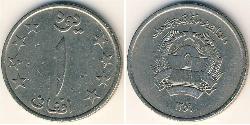 1 Afghani Democratic Republic of Afghanistan (1978-1992) Copper/Nickel