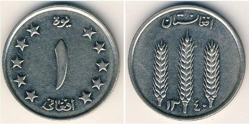 1 Afghani Kingdom of Afghanistan (1926—1973) Acier/Nickel