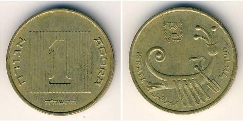 1 Agora Israel (1948 - ) Bronze/Aluminium