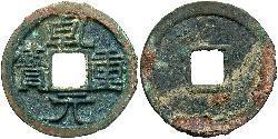 1 Cash Volksrepublik China