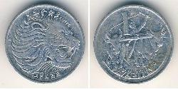 1 Cent Ethiopia Aluminium