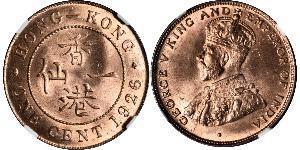 1 Cent 香港  乔治五世  (1865-1936)