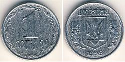1 Copeca Ucraina (1991 - ) Acciaio