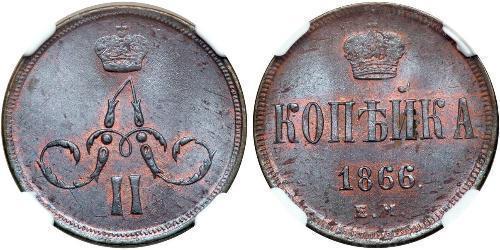 1 Copeca Impero russo (1720-1917) Rame Alessandro II (1818-1881)