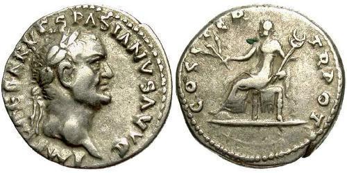 1 Denarius 羅馬帝國 銀 韦斯巴芗