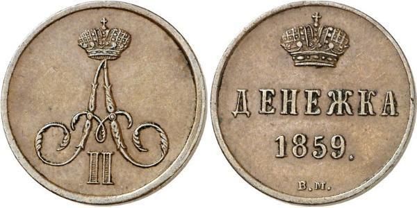 1 Denezhka Російська імперія (1720-1917) Мідь Олександр II (1818-1881)