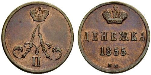 1 Denezhka Russian Empire (1720-1917) Copper Alexander II of Russia (1818-1881)