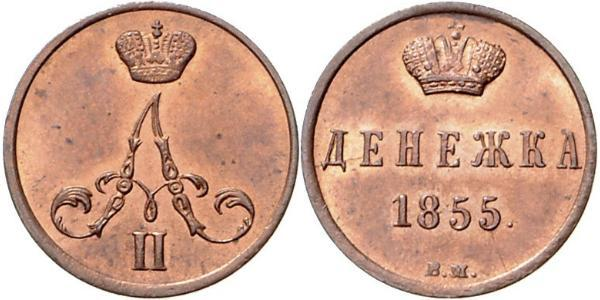 1 Denezhka Empire russe (1720-1917) Cuivre Alexandre II (1818-1881)