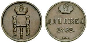 1 Denezhka Impero russo (1720-1917) Rame Nicola I (1796-1855)