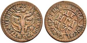 1 Denga 俄罗斯帝国 (1721 - 1917) 銅