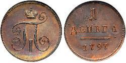 1 Denga Russian Empire (1720-1917) Copper Paul I (1754-1801)