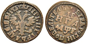1 Denga Russian Empire (1720-1917) Copper