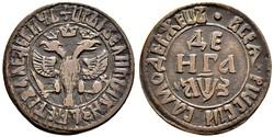 1 Denga Russisches Reich (1720-1917) Kupfer