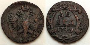 1 Denga Impero russo (1720-1917) Rame Elisabetta I (1709-1762)
