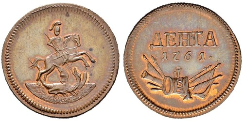 1 Denga Empire russe (1720-1917)  Ielizaveta I Petrovna  (1709-1762)