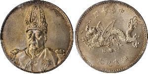 1 Dollar China Silver Yuan Shikai (1859 - 1916)