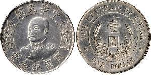 1 Dollar China Silver Li Yuanhong (1864 - 1928)