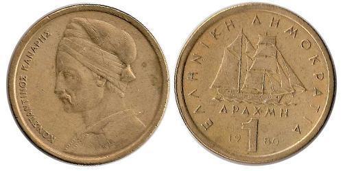 1 Drachma Hellenic Republic (1974 - ) Brass/Nickel