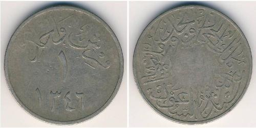 1 Ghirsh Саудовская Аравия Никель/Медь