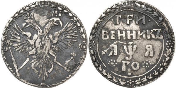 1 Grivennik 俄罗斯沙皇国 (1547 - 1721) 銀 彼得大帝(1672-1725)