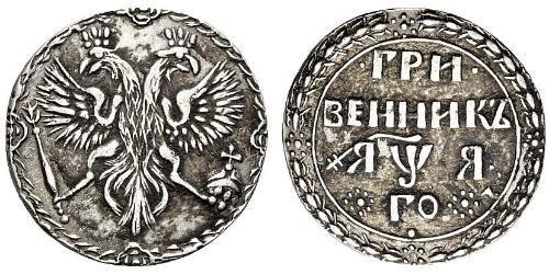 1 Grivennik Tsarat de Russie (1547-1721) Argent Pierre Ier le Grand(1672-1725)
