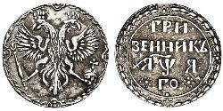 1 Grivennik Tsardom of Russia (1547-1721) Silver Peter the Great (1672-1725)