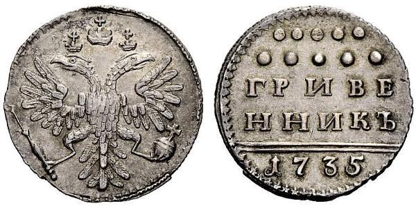 1 Grivennik / 10 Kopeck 俄罗斯帝国 (1721 - 1917) 銀 安娜·伊凡诺芙娜·罗曼诺娃 (1693-1740)