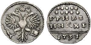 1 Grivennik / 10 Kopek Imperio ruso (1720-1917) Plata Ana Yoánnovna (1693-1740)