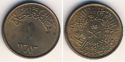 1 Halala Saudi Arabia Bronze