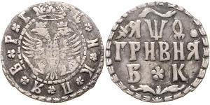 1 Hryvnia Zarentum Russland (1547-1721) Silber Peter der Große(1672-1725)
