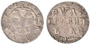 1 Hryvnia Tsardom of Russia (1547-1721) Silver Peter the Great (1672-1725)