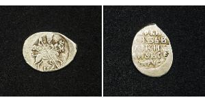 1 Kopeck 俄罗斯沙皇国 (1547 - 1721) 銀