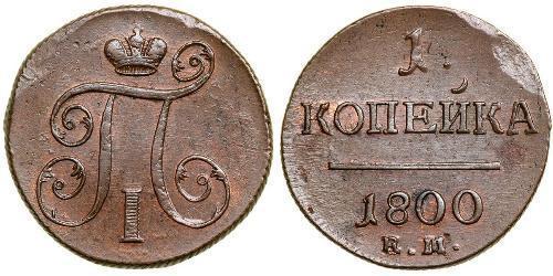 1 Kopeck 俄罗斯帝国 (1721 - 1917) 銅 保罗一世 (俄国) (1754-1801)