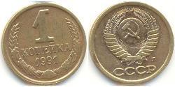 1 Kopeck 苏联 (1922 - 1991) 銅/镍