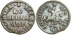 1 Kopeck Russian Empire (1720-1917) Copper Peter the Great (1672-1725)