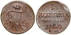 1 Kopeck Russian Empire (1720-1917) Copper Paul I (1754-1801)