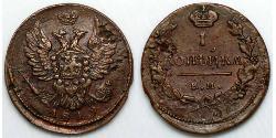 1 Kopeck Russian Empire (1720-1917) Copper