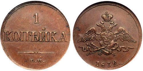 1 Kopeck Russian Empire (1720-1917) Copper Nicholas I of Russia (1796-1855)