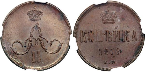 1 Kopeck Russian Empire (1720-1917) Copper Alexander II of Russia (1818-1881)