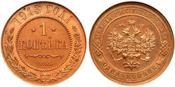 1 Kopeck Russian Empire (1720-1917) Copper Nicholas II (1868-1918)